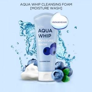 Пенка для умывания SCINIC Aqua Whip Cleansing Foam - 120 мл