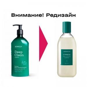 Бессульфатный шампунь для глубокого очищения AROMATICA Cypress Deep Cleansing Shampoo - 400 мл