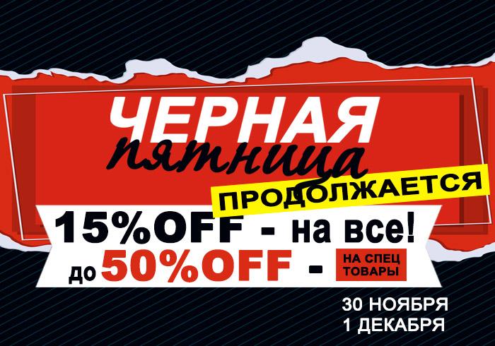 Скидки от 15% до 50% в ЧЕРНУЮ ПЯТНИЦУ!