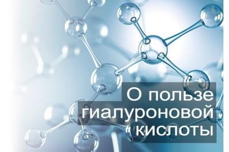 О пользе и эффективности гиалуроновой кислоты
