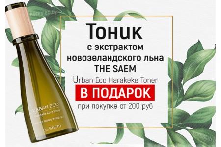 Тоник Urban Eco Harakeke THE SAEM в подарок!