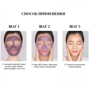 Очищающая маска для лица с баклажаном PAPA RECIPE Eggplant Mud Cream Mask 7.5 гр