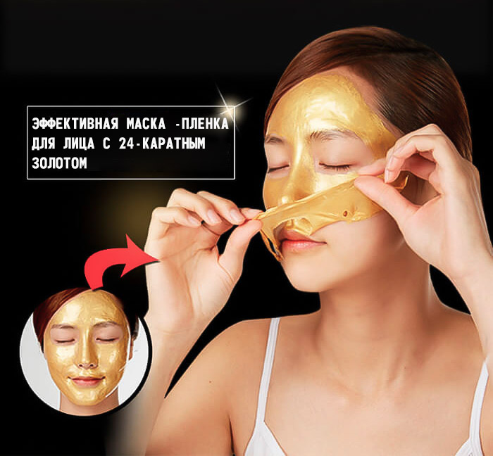 Маска-пленка ESTHETIC HOUSE Piolang 24k Gold Wrapping Mask