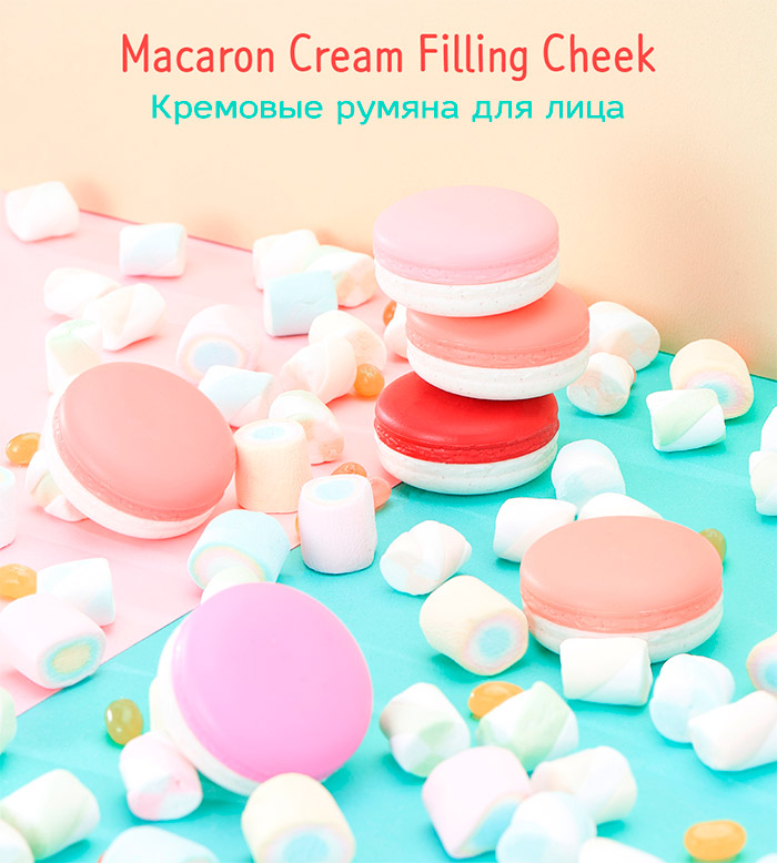 Кремовые румяна It's SKIN Macaron Cream Filling Cheek