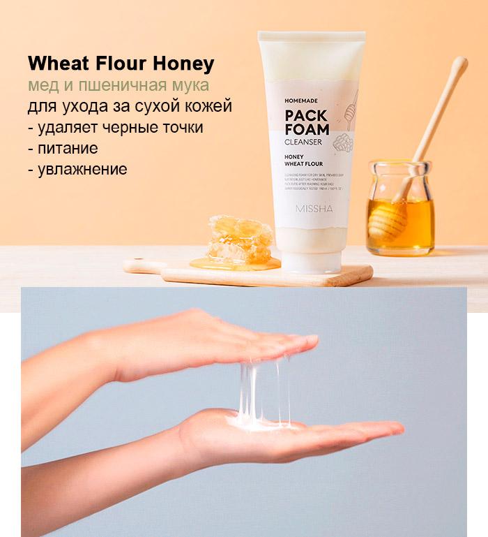 Пенка-маска для умывания MISSHA Homemade Pack Foam Cleanser