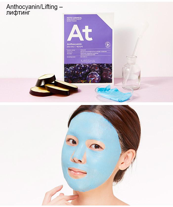 Маски Missha Phytochemical Skin Supplement Anthocyanin/Lifting
