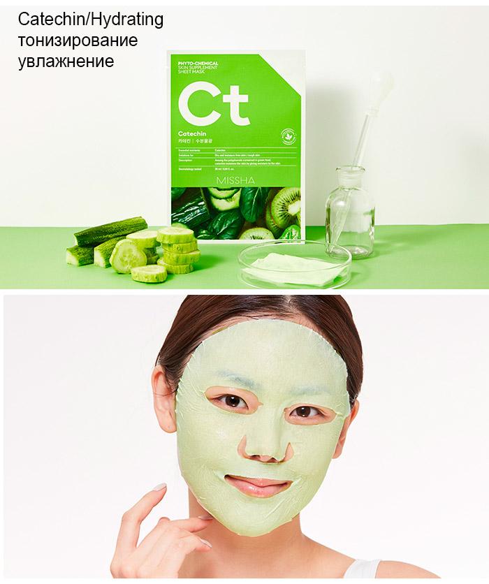Маски Missha Phytochemical Skin Supplement Catechin/Hydrating