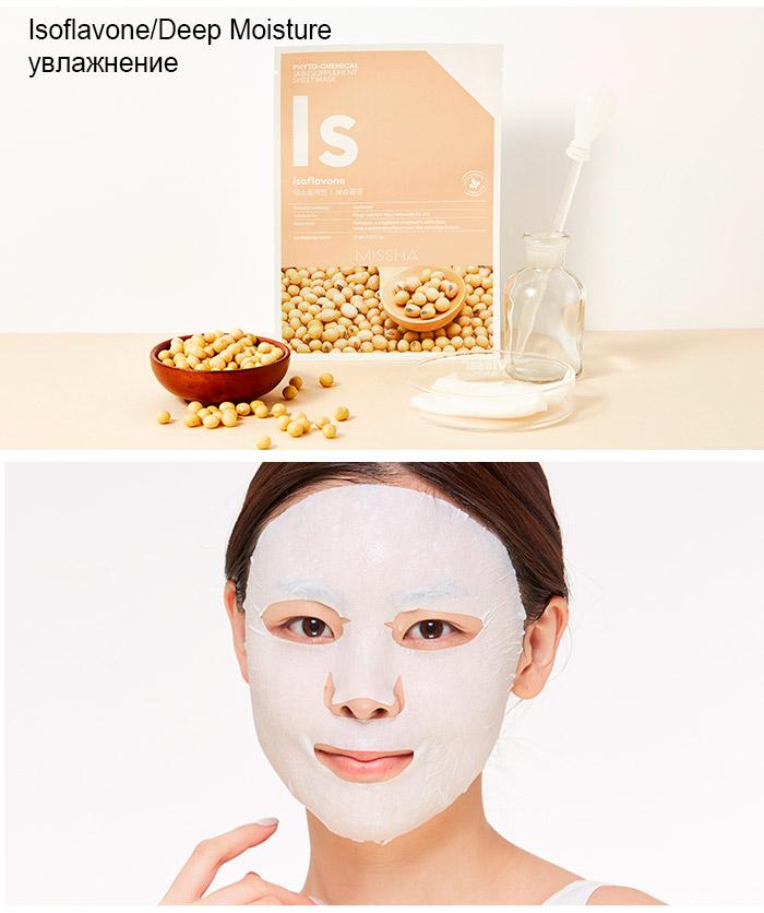 Маски Missha Phytochemical Skin Supplement Isoflavone/Deep Moisture
