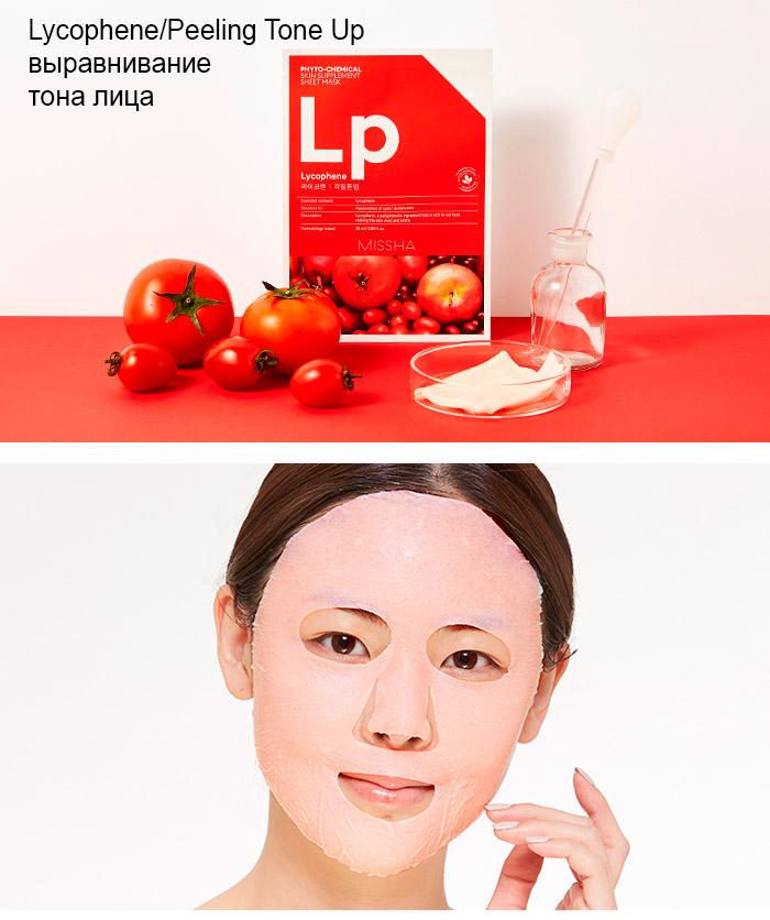 Маски Missha Phytochemical Skin Supplement Lycophene/Peeling Tone Up