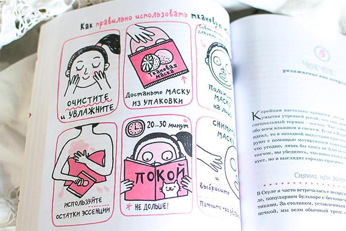 Книга Шарлотты Чо Корейские секреты красоты или Культура безупречной кожи